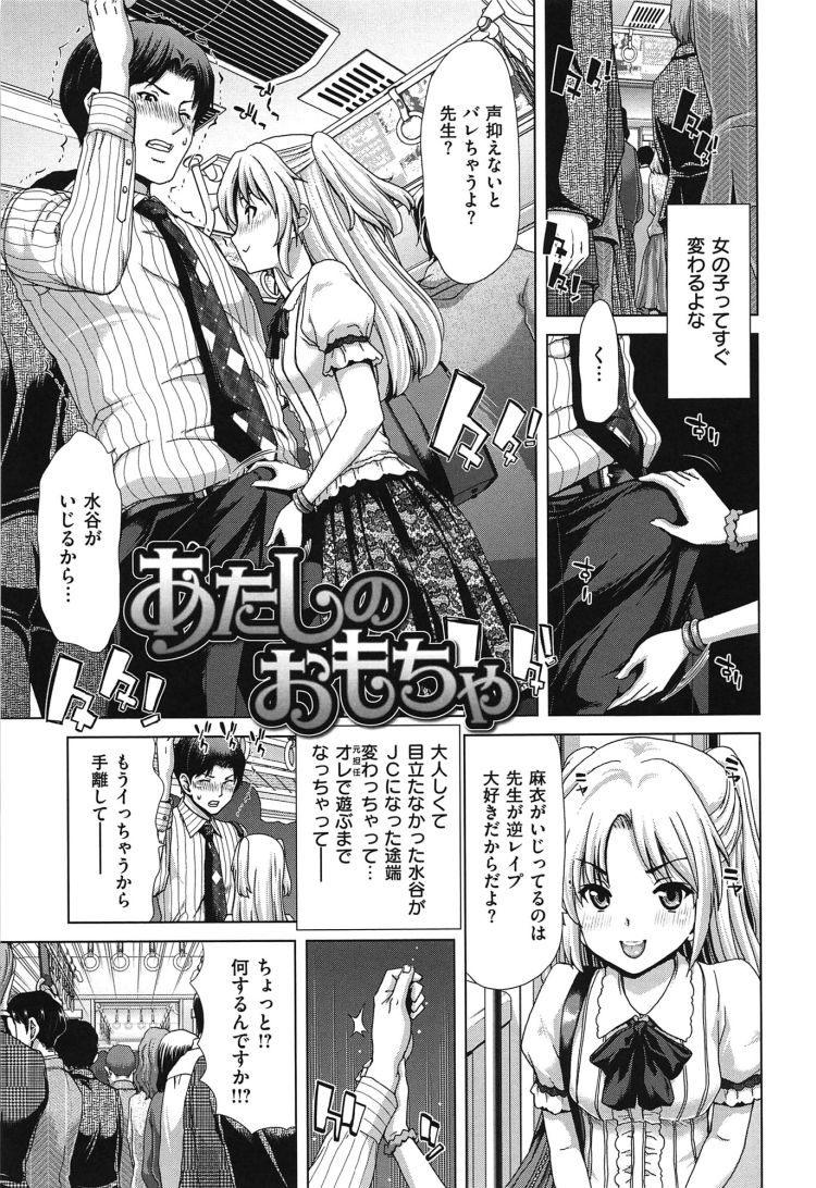 痴女中学生 ヌける無料漫画喫茶001