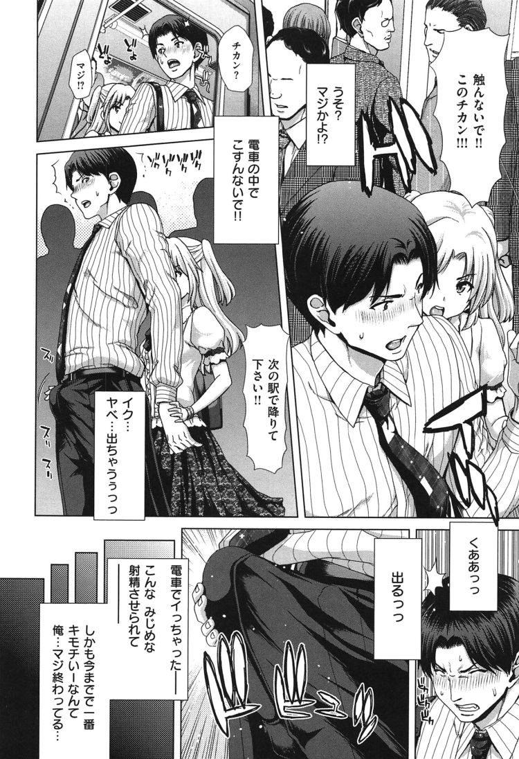 痴女中学生 ヌける無料漫画喫茶002