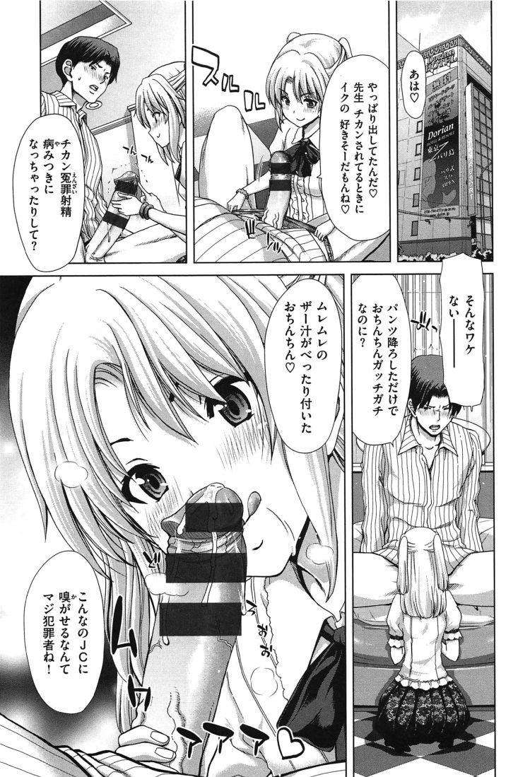 痴女中学生 ヌける無料漫画喫茶003