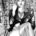 【四十路熟女エロ漫画】気高き女社長を変態的に凌辱してたら覚醒しちゃった【ヌける無料漫画喫茶】