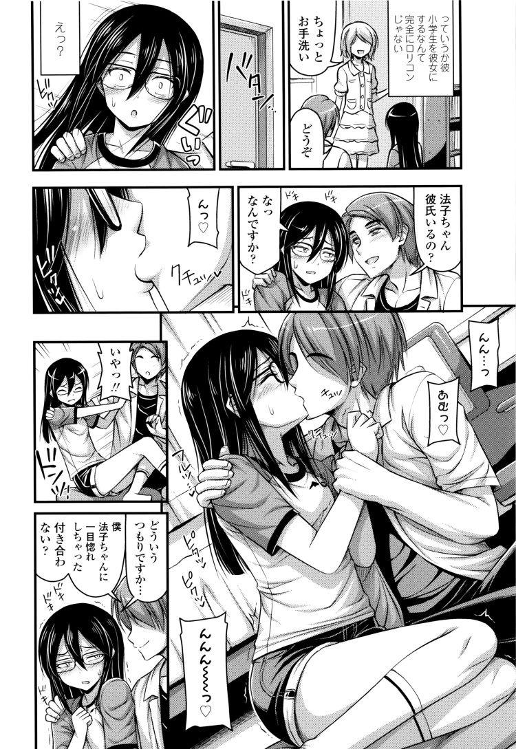 寝取られ三角関係 ヌける無料漫画喫茶002