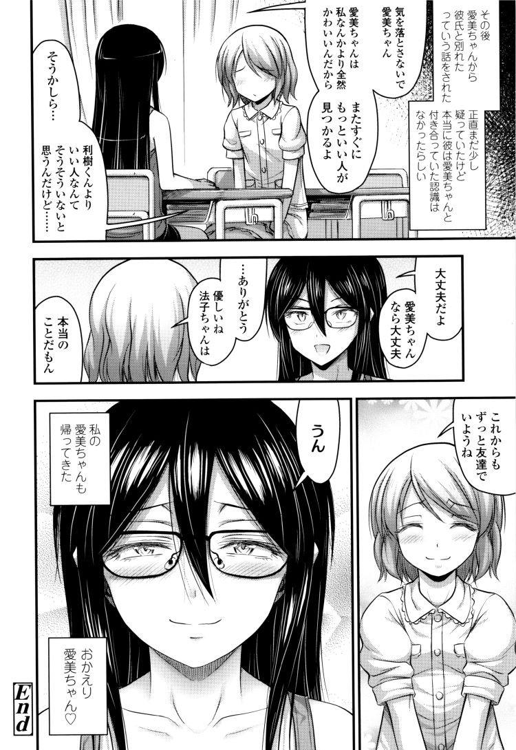 寝取られ三角関係 ヌける無料漫画喫茶020