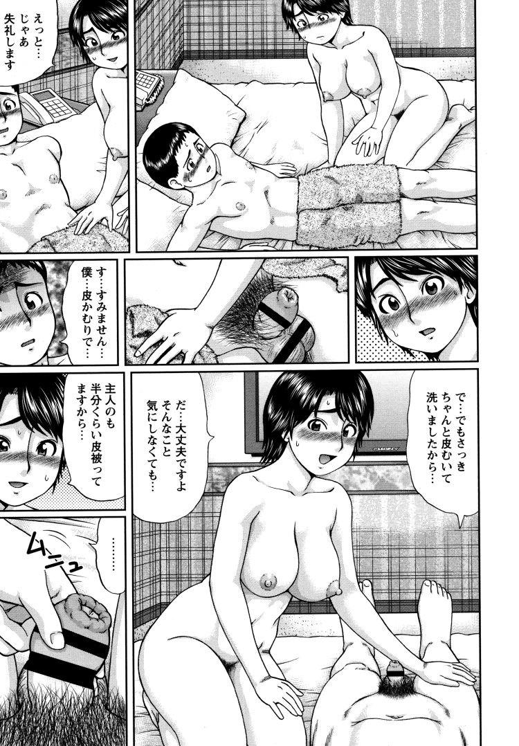 人妻風俗 ヌける無料漫画喫茶005