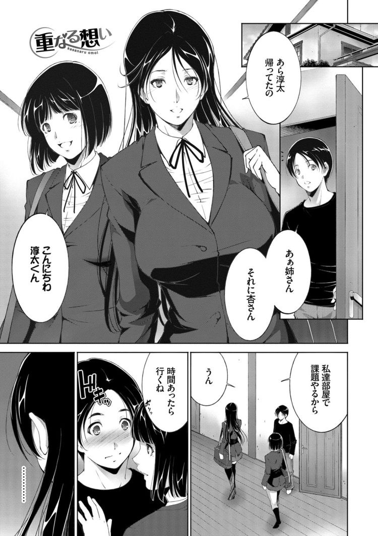 お姉さんの友達 ヌける無料漫画喫茶001