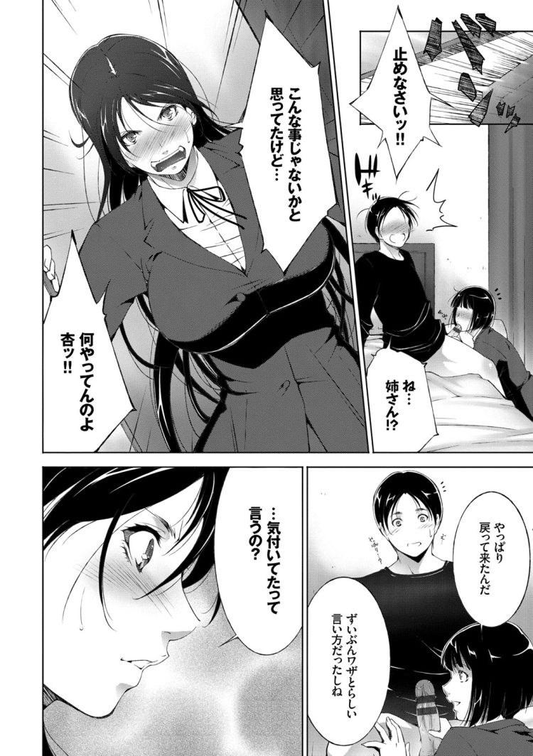 お姉さんの友達 ヌける無料漫画喫茶006