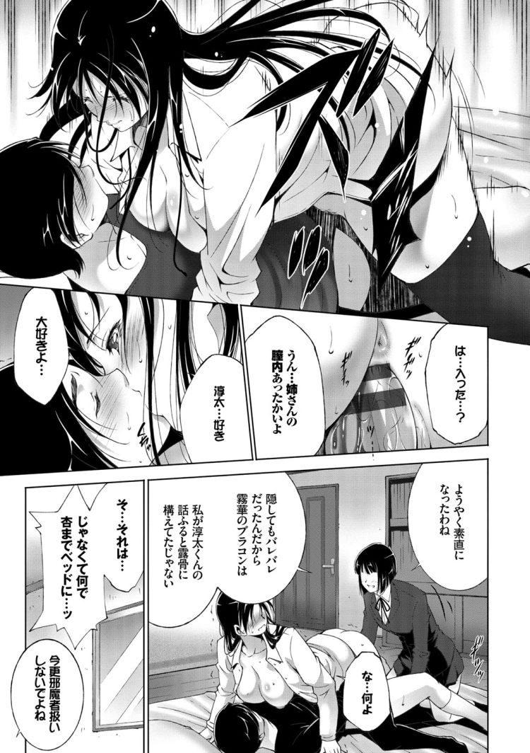 お姉さんの友達 ヌける無料漫画喫茶013