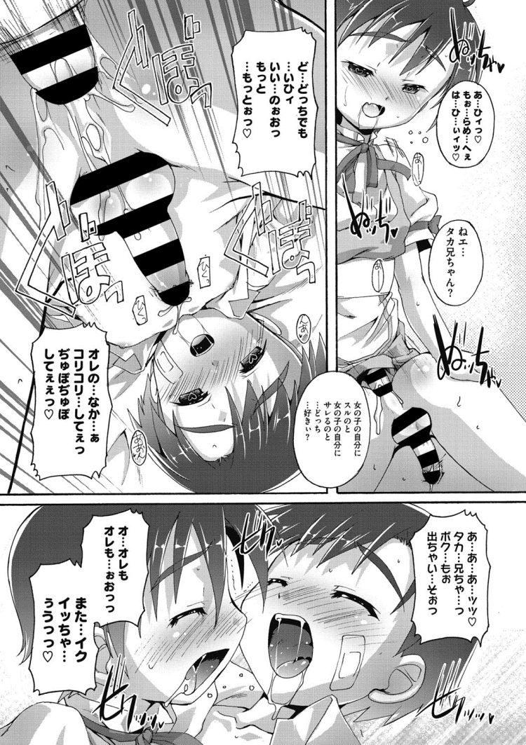 女装近親相姦 ヌける無料漫画喫茶014