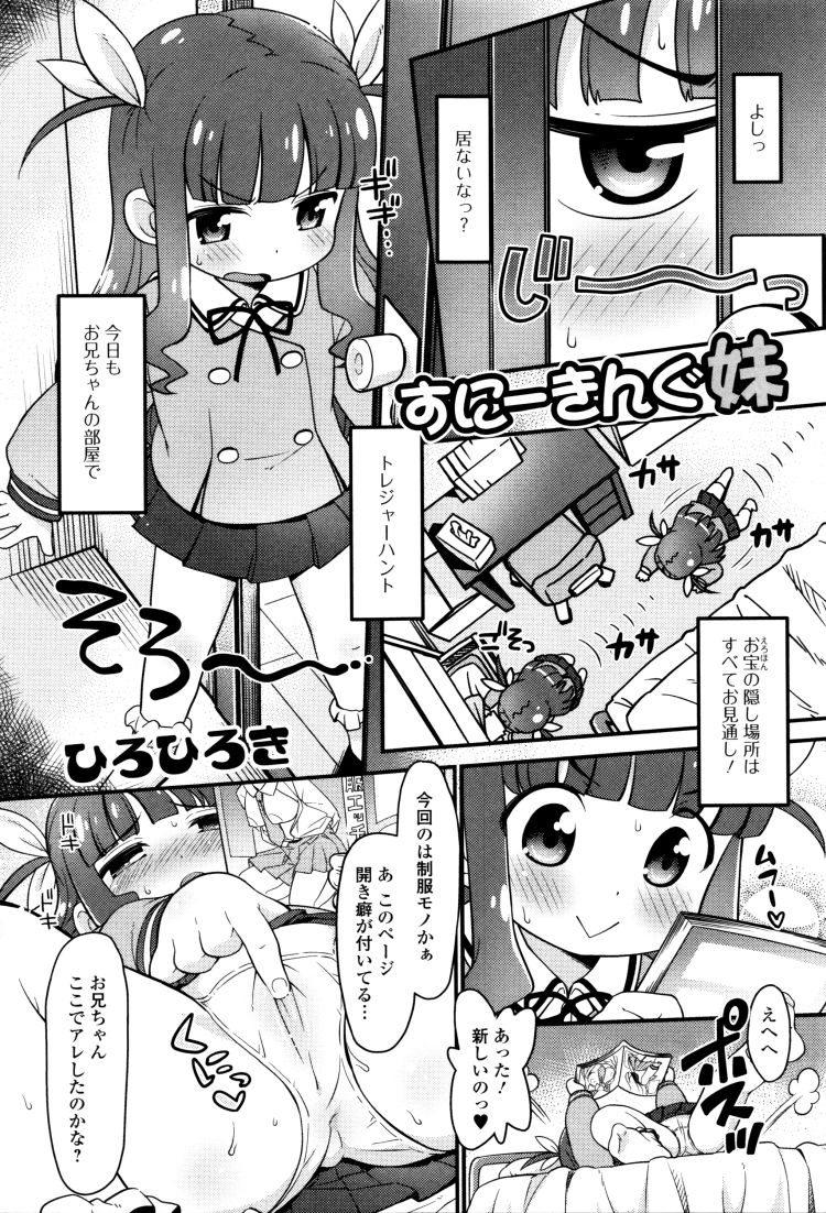 妹顔射 ヌける無料漫画喫茶001