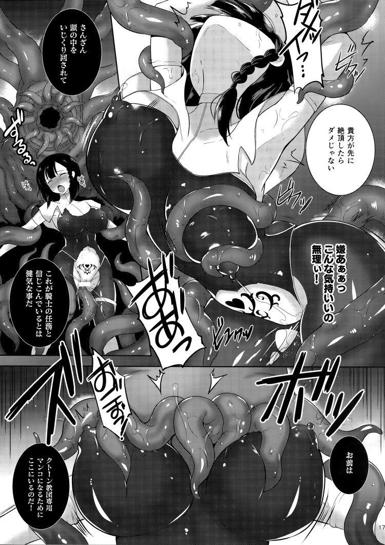 触手 ヌける無料漫画喫茶014