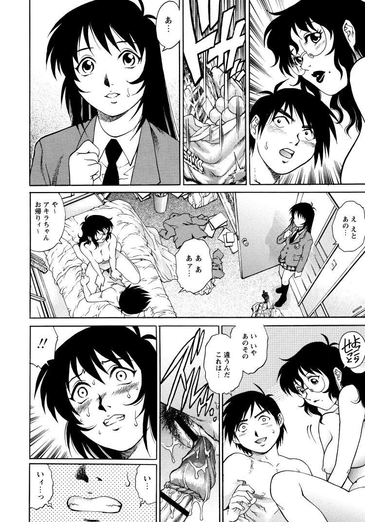 同棲同級生 ヌける無料漫画喫茶008