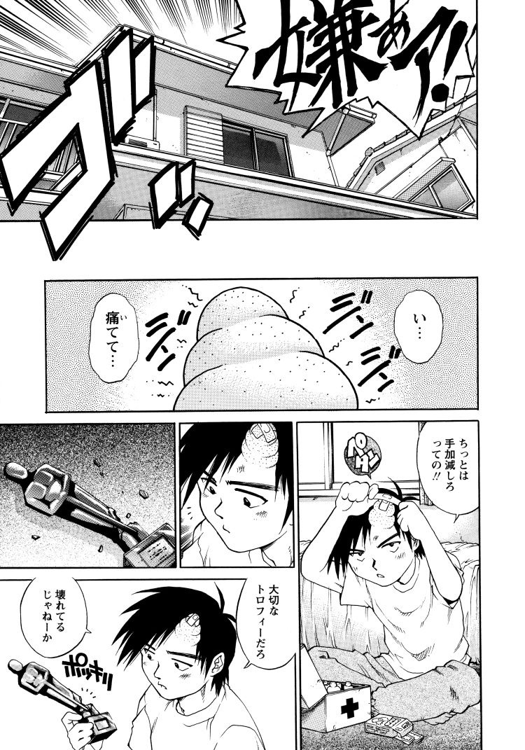 同棲同級生 ヌける無料漫画喫茶009