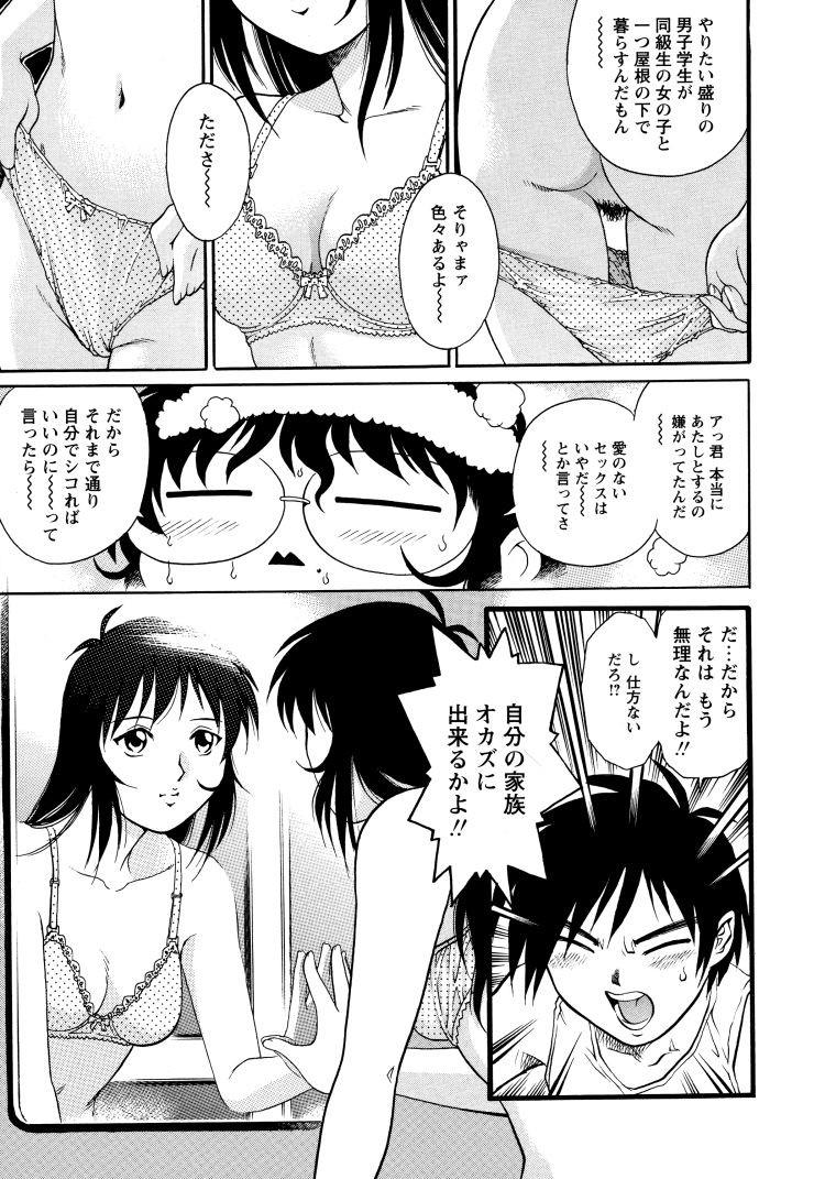 同棲同級生 ヌける無料漫画喫茶013