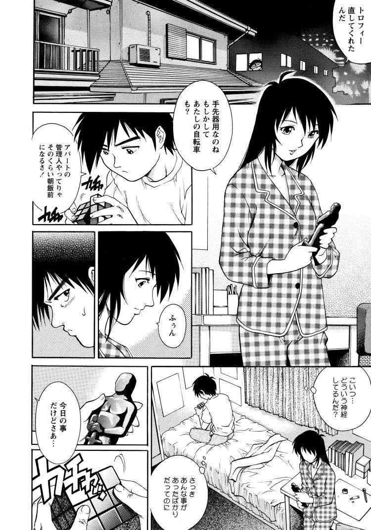 同棲同級生 ヌける無料漫画喫茶014