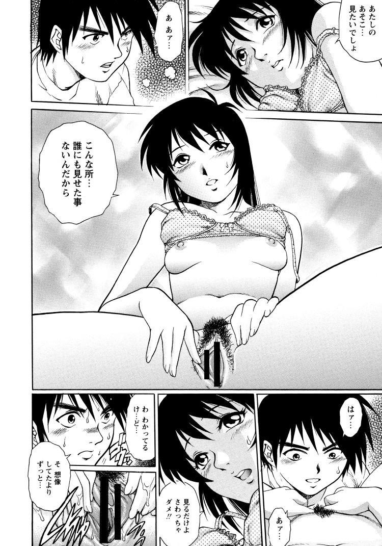 同棲同級生 ヌける無料漫画喫茶020