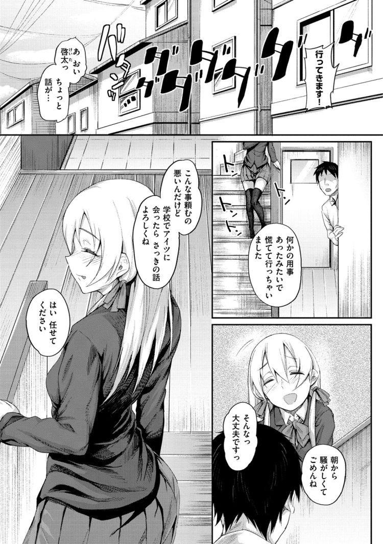 義兄妹 ヌける無料漫画喫茶003