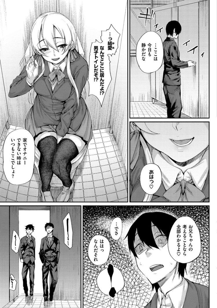 義兄妹 ヌける無料漫画喫茶005