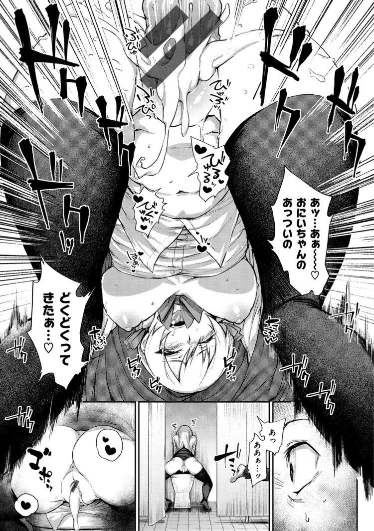 義兄妹 ヌける無料漫画喫茶019