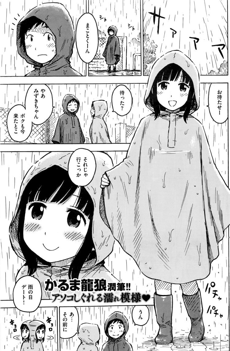 露出カップル ヌける無料漫画喫茶001