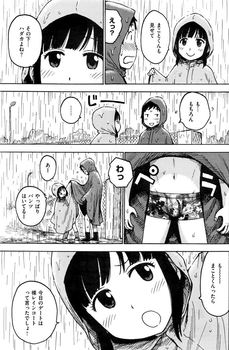 露出カップル ヌける無料漫画喫茶003