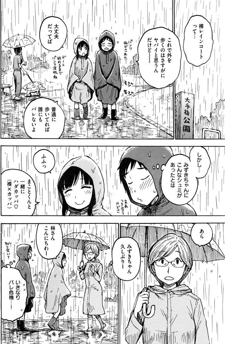 露出カップル ヌける無料漫画喫茶004