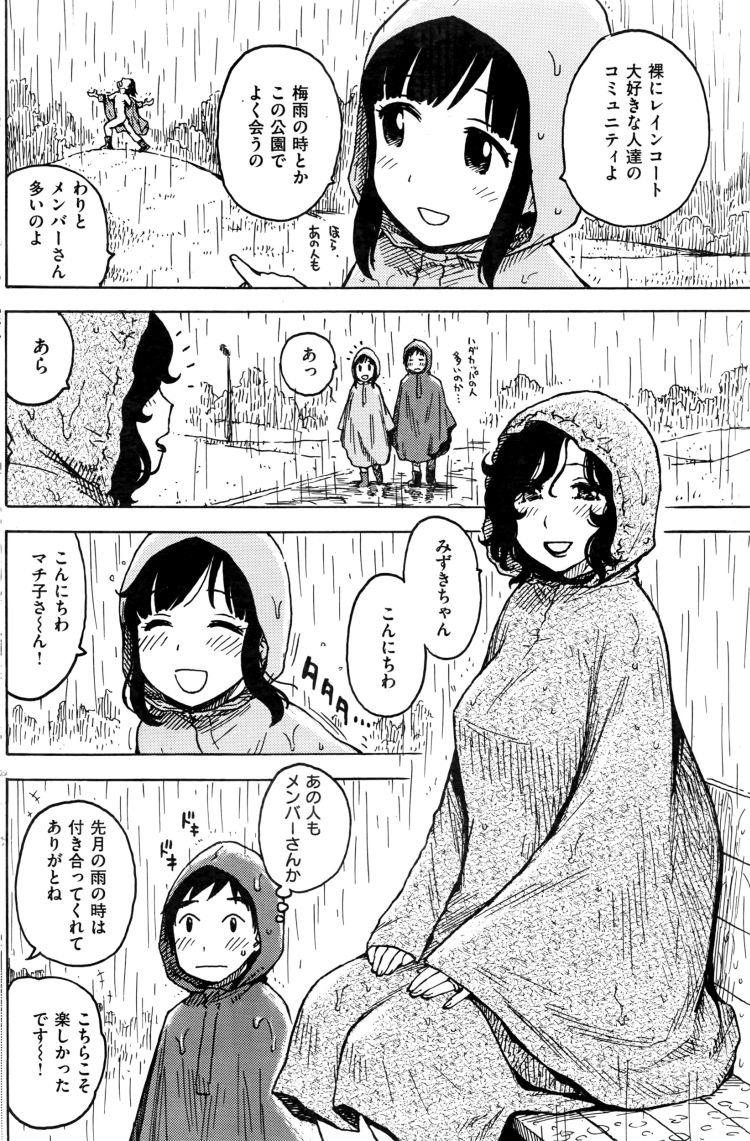 露出カップル ヌける無料漫画喫茶006