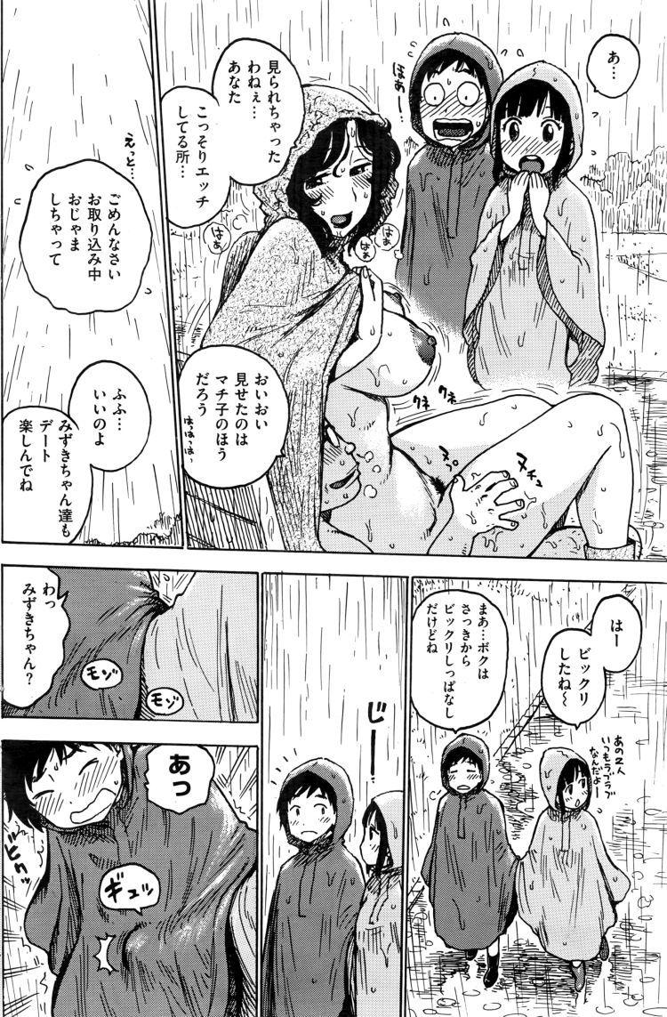 露出カップル ヌける無料漫画喫茶008
