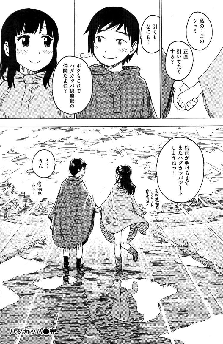 露出カップル ヌける無料漫画喫茶016