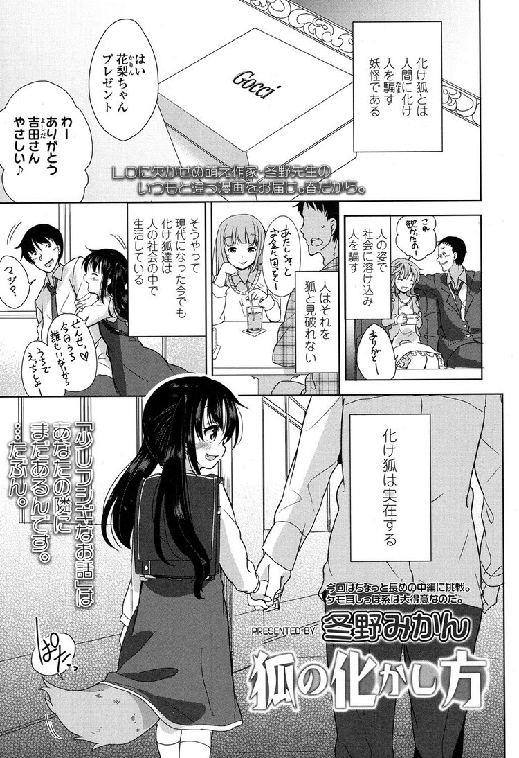 JS化け狐 ヌける無料漫画喫茶001