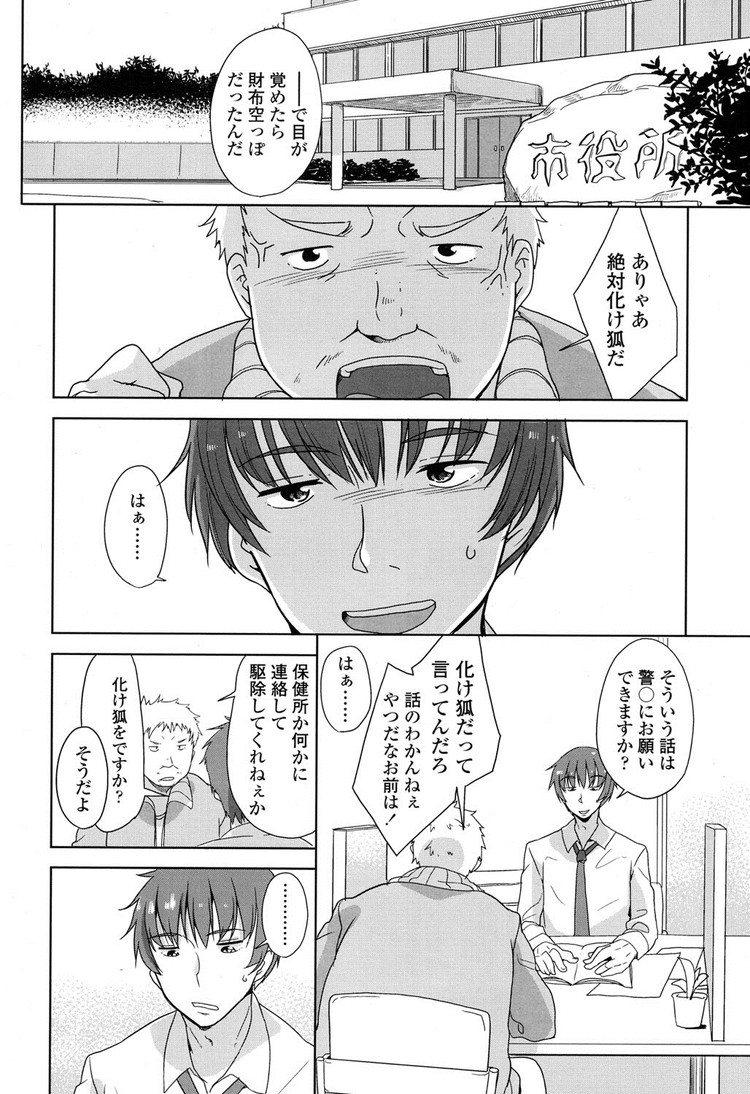 JS化け狐 ヌける無料漫画喫茶002