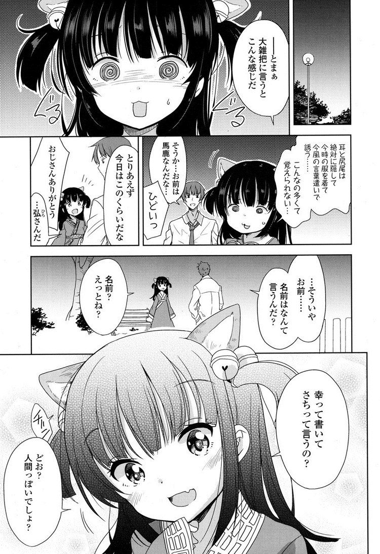 JS化け狐 ヌける無料漫画喫茶007