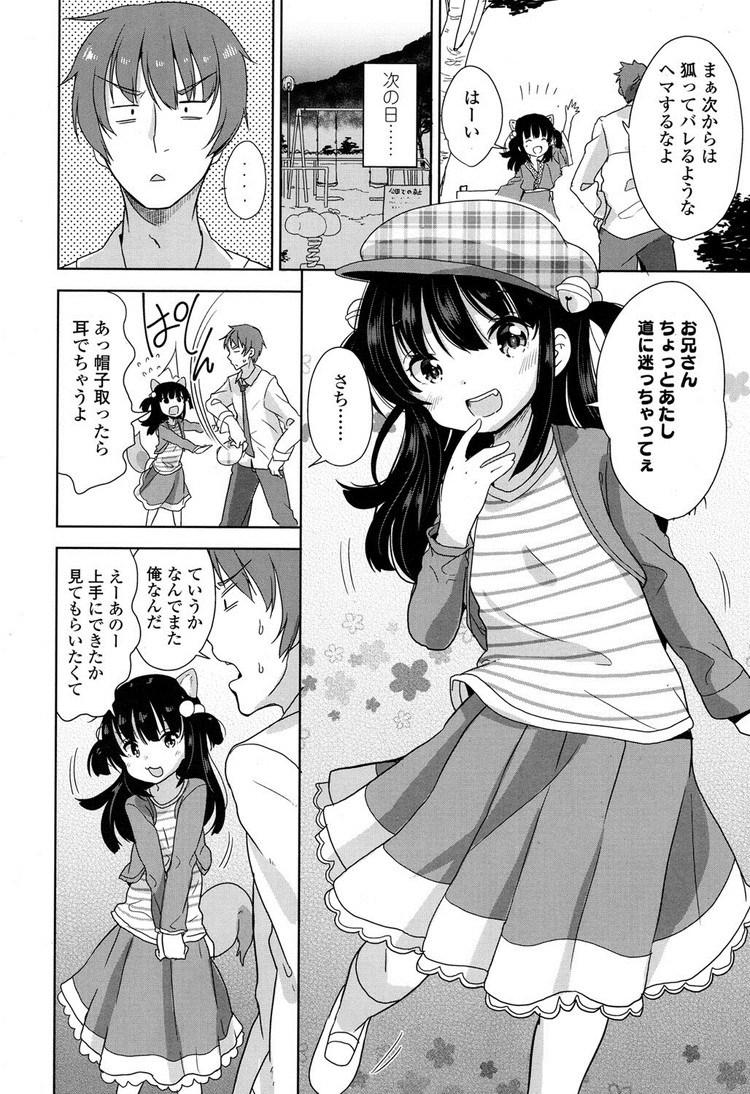JS化け狐 ヌける無料漫画喫茶008