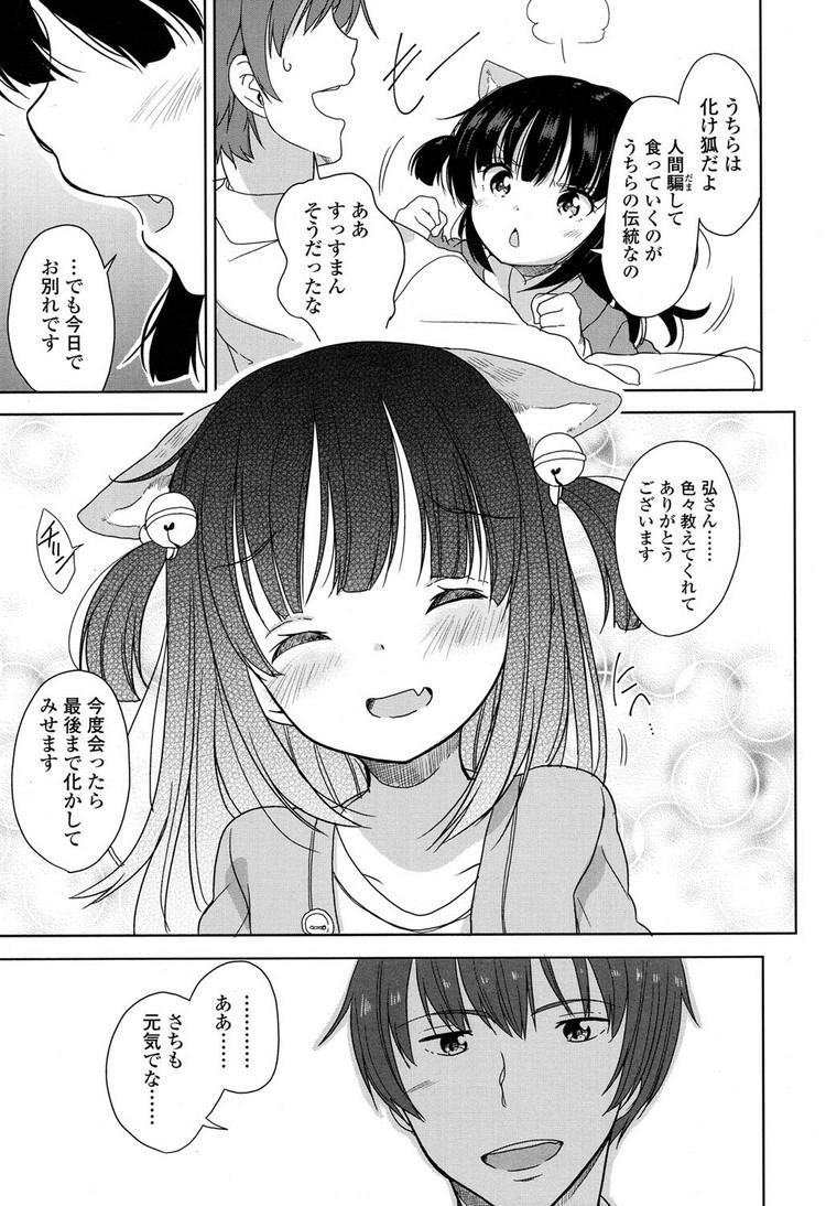 JS化け狐 ヌける無料漫画喫茶013