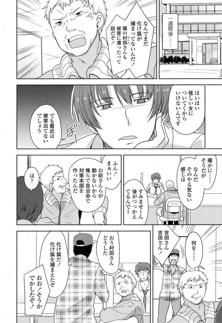 JS化け狐 ヌける無料漫画喫茶014
