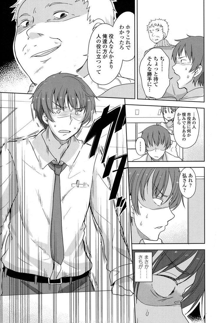 JS化け狐 ヌける無料漫画喫茶015