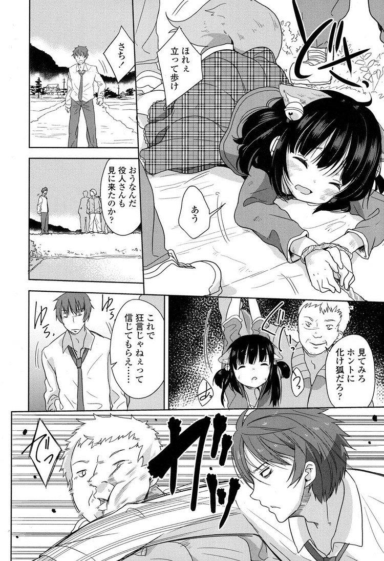 JS化け狐 ヌける無料漫画喫茶016