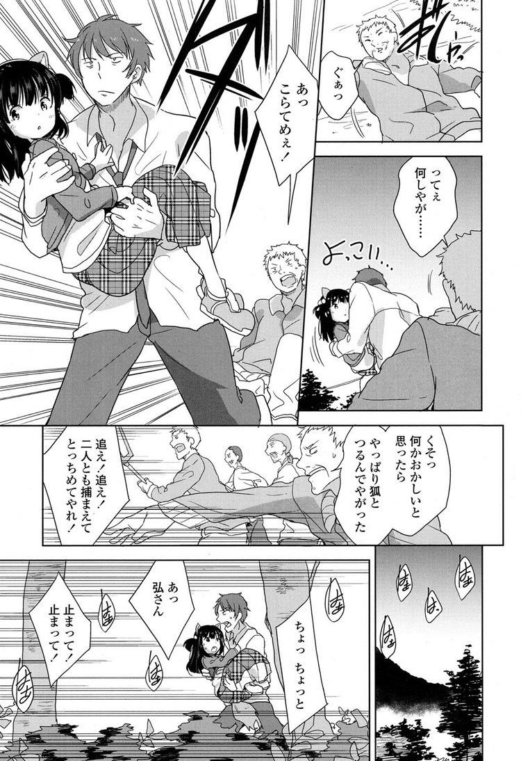 JS化け狐 ヌける無料漫画喫茶017