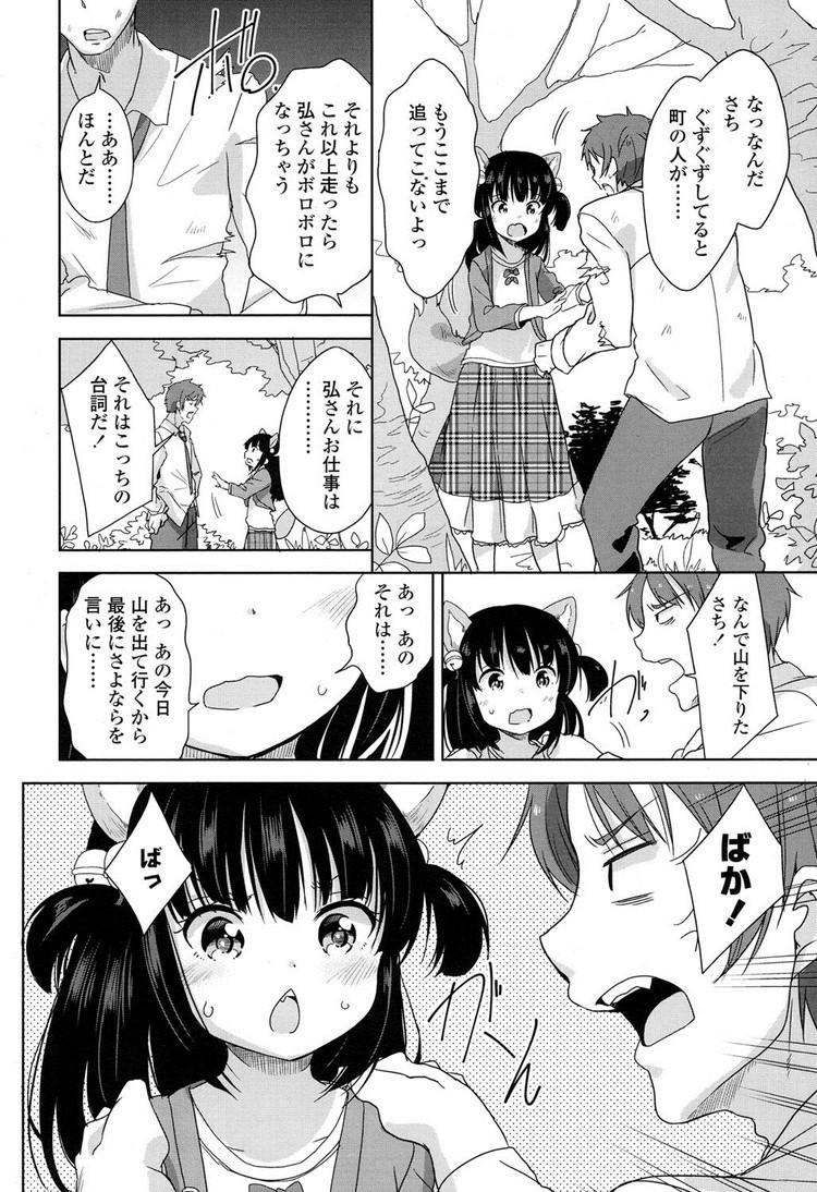 JS化け狐 ヌける無料漫画喫茶018