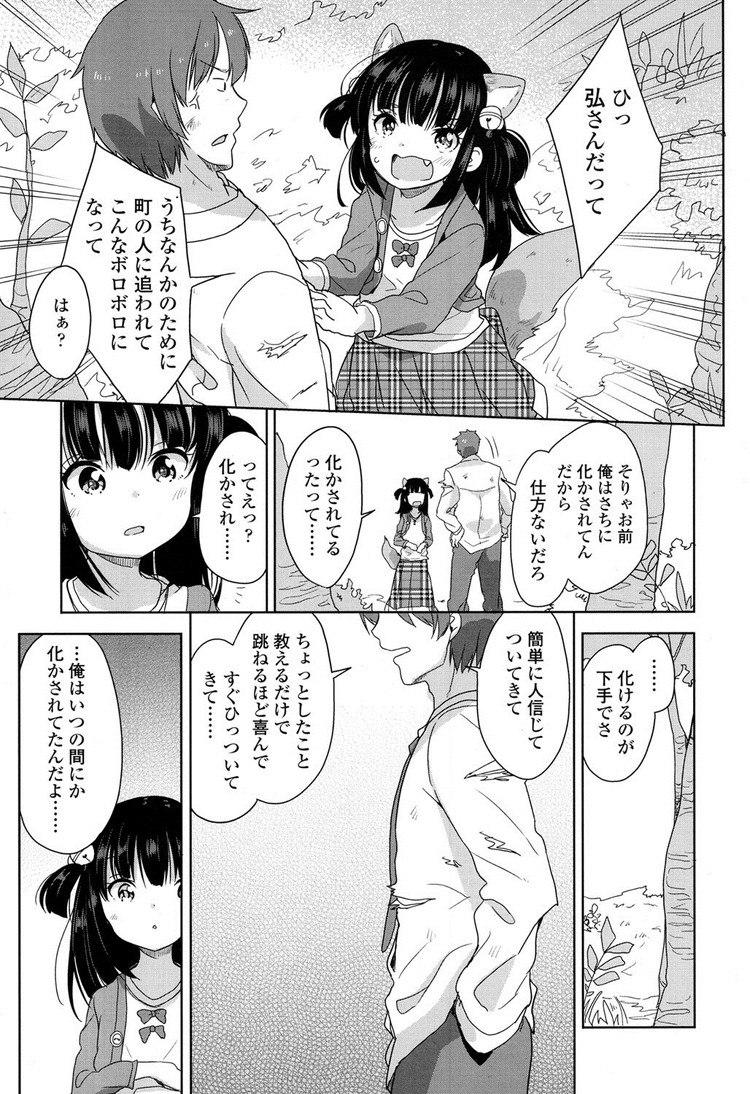 JS化け狐 ヌける無料漫画喫茶019