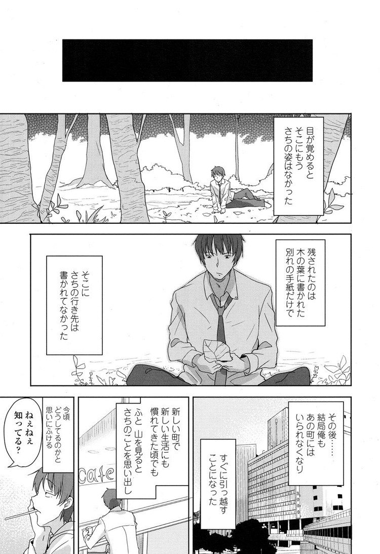 JS化け狐 ヌける無料漫画喫茶033