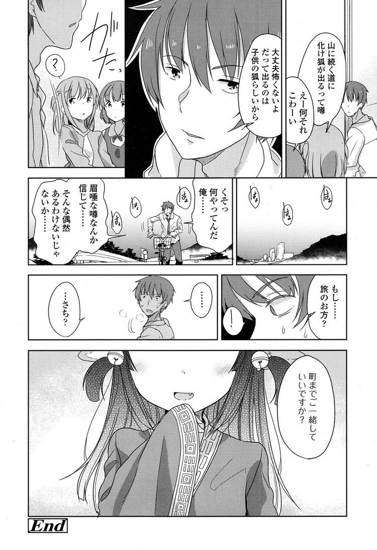JS化け狐 ヌける無料漫画喫茶034
