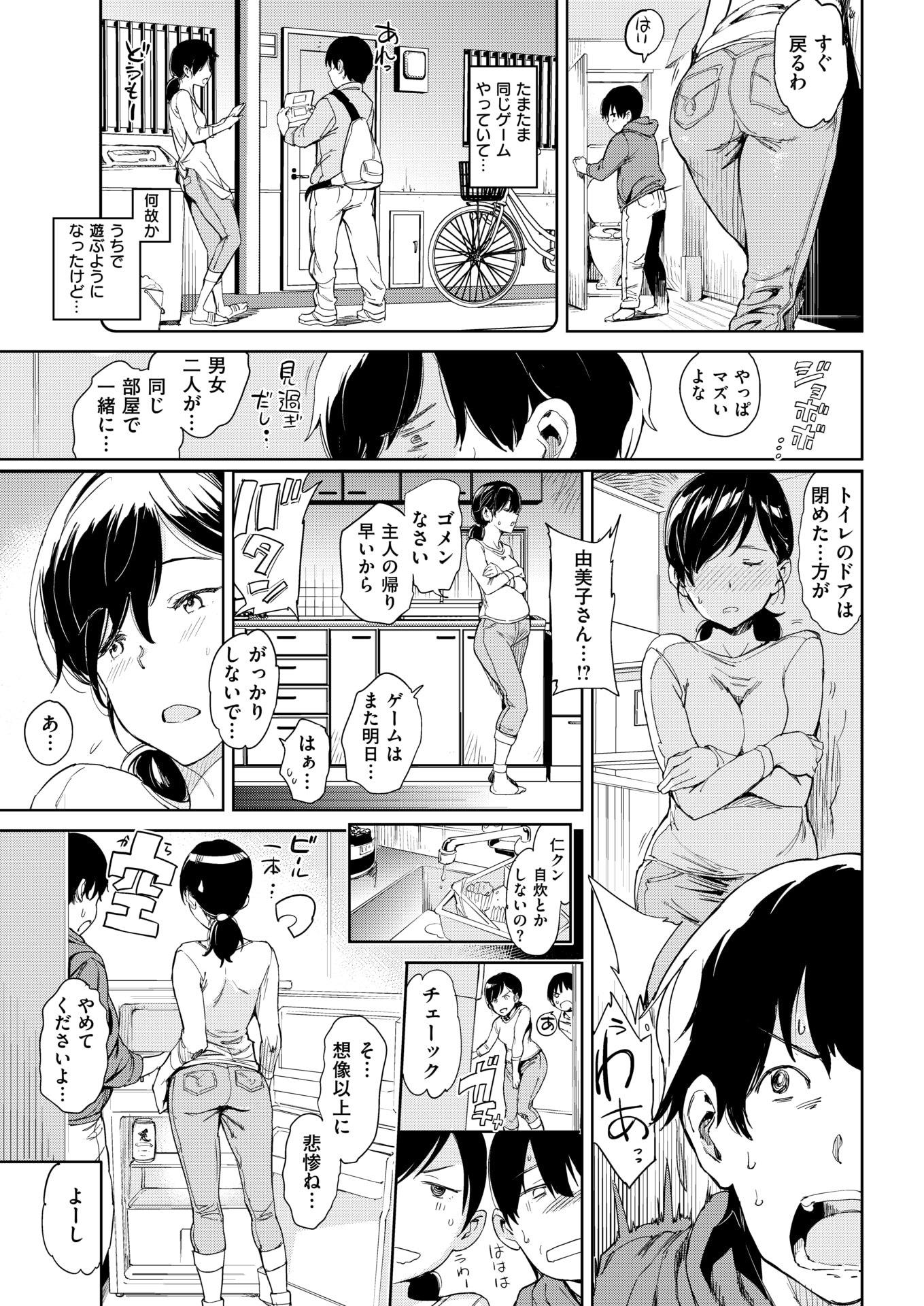 隣の人妻 ヌける無料漫画喫茶003