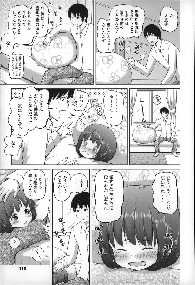 家庭教師お兄さん ヌける無料漫画喫茶009