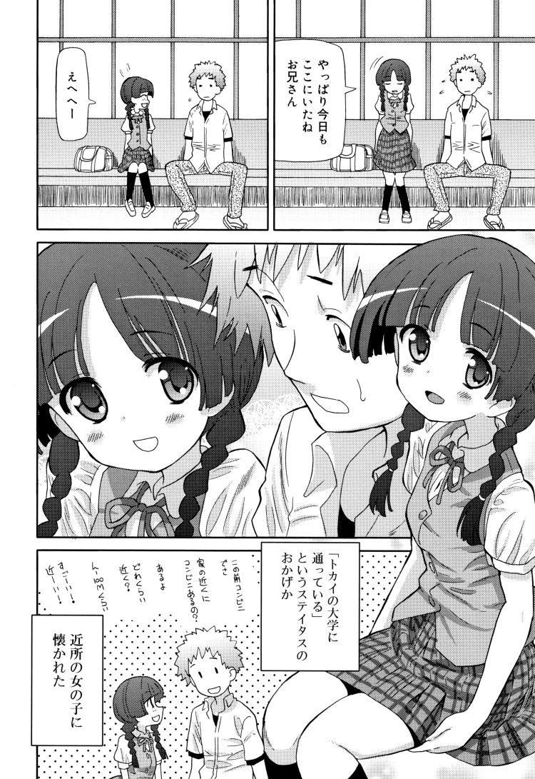 田舎娘 ヌける無料漫画喫茶002