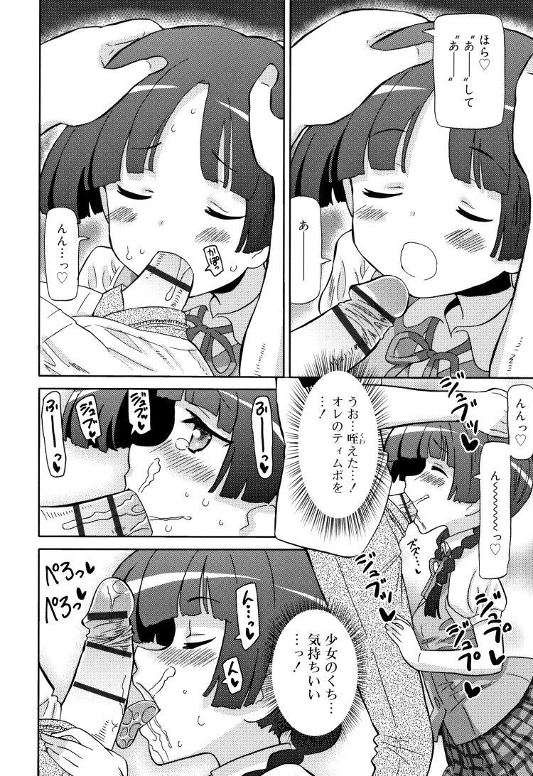 田舎娘 ヌける無料漫画喫茶006
