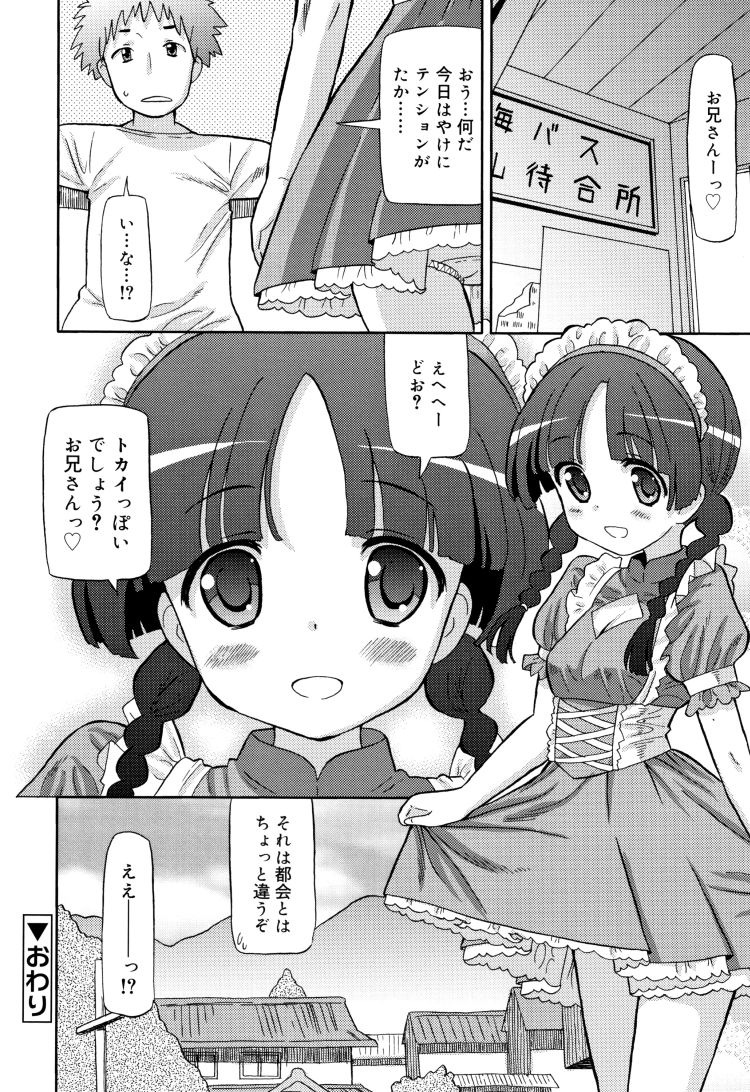 田舎娘 ヌける無料漫画喫茶016