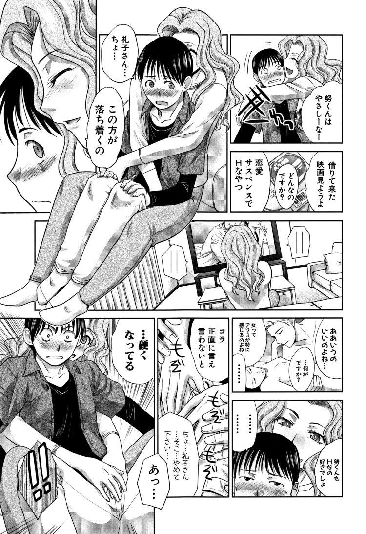 おばショタ ヌける無料漫画喫茶009