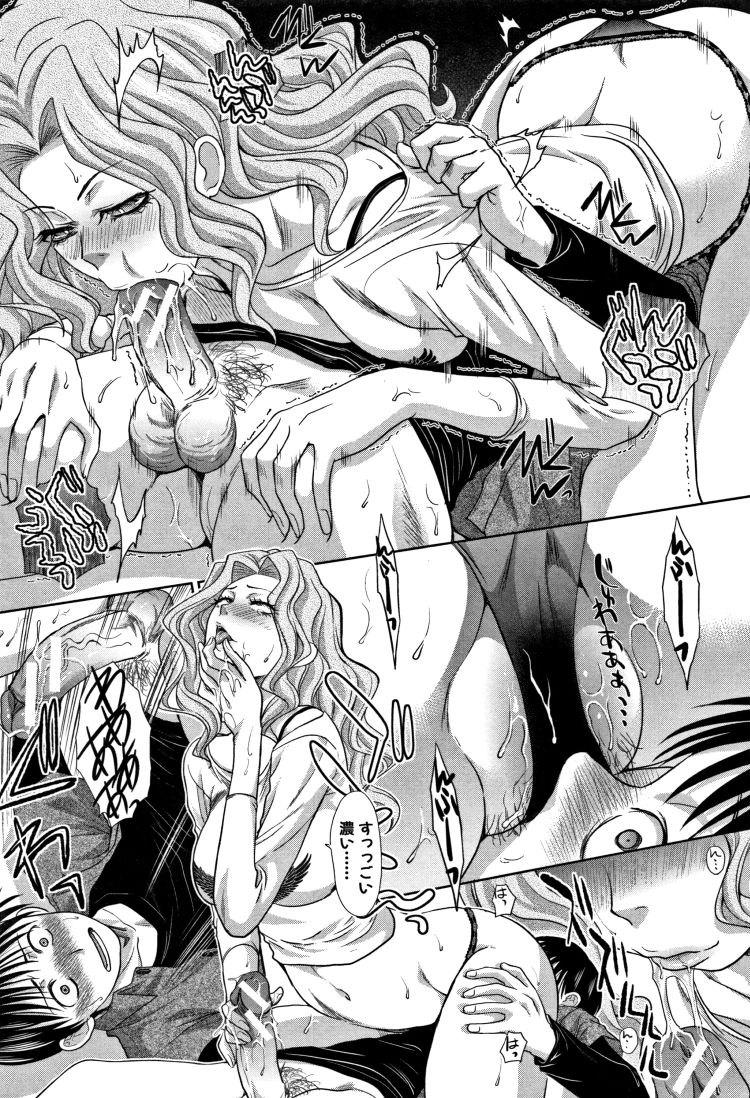 おばショタ ヌける無料漫画喫茶014