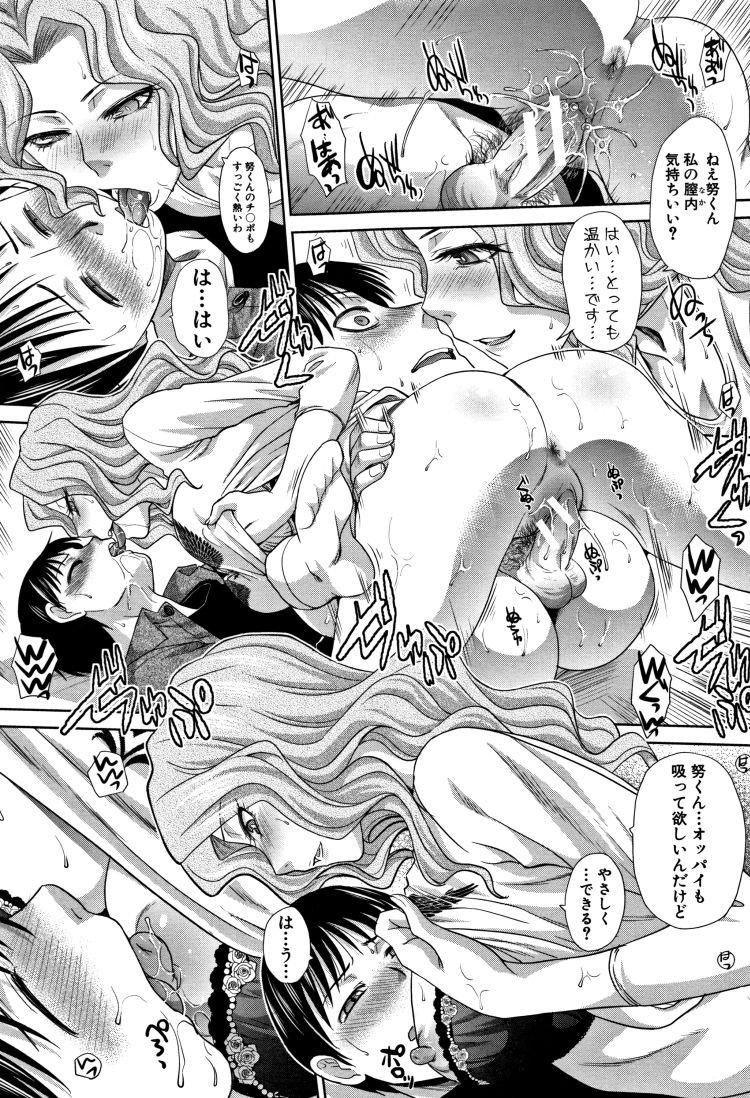 おばショタ ヌける無料漫画喫茶017