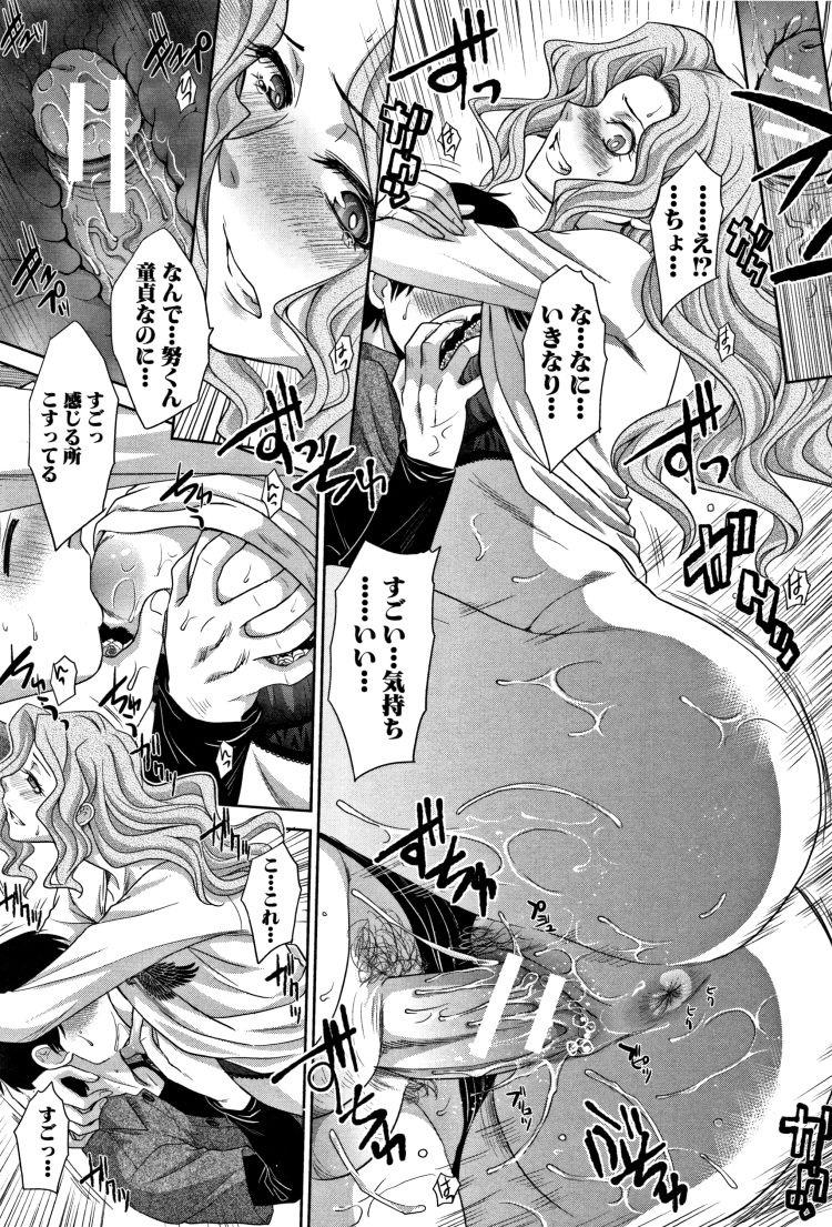 おばショタ ヌける無料漫画喫茶018
