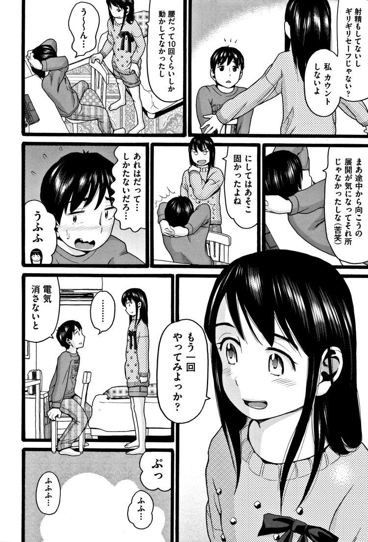 兄妹イチャラブ ヌける無料漫画喫茶002